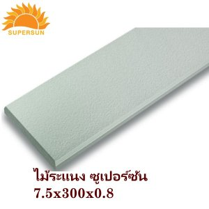 ไม้ระแนง ซีเมนต์ ซูเปอร์ซัน 7.5x300x0.8ซม.
