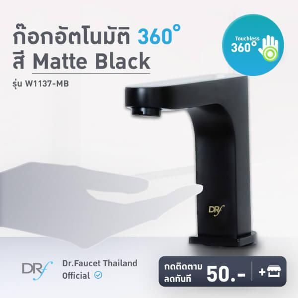 ก๊อกน้ำอัตโนมัติ 360องศา สี Matte black รุ่น W1137-MB