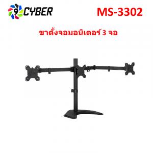 9cyber ขาตั้งจอมอนิเตอร์ 3 จอ แบบวางบนโต๊ะ ขนาด 13-24 นิ้ว รุ่น MS-3302