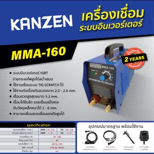 ตู้เชื่อมKANZEN MMA-160 ระบบ INVERTER