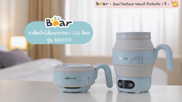BEAR กาต้มน้ำ กระติกน้ำร้อน พับได้ 0.6 L แบร์ รุ่น BR0007 แถมฟรีถุงผ้า