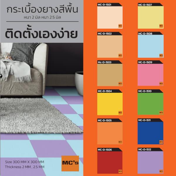 Tile กระเบื้องยางสีพื้น MC-D-1