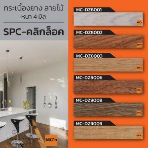 Tile กระเบื้องยางลายไม้ แบบ SPC รุ่น MC-DZ