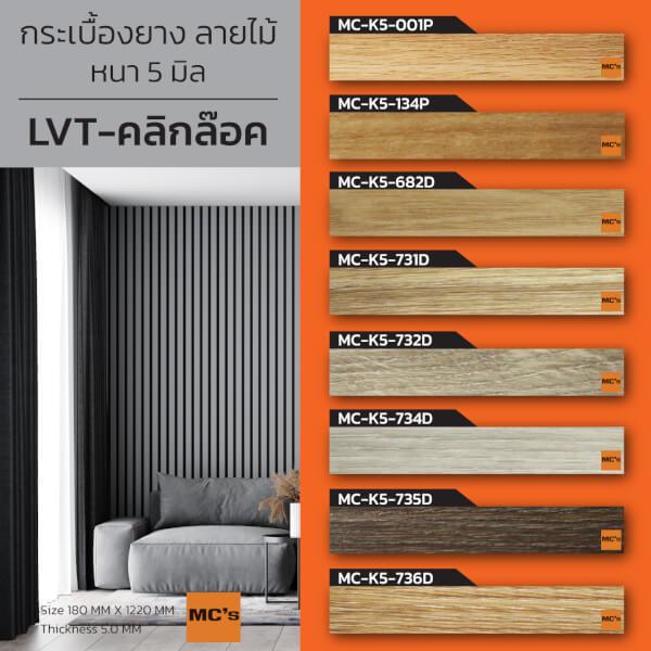 Tile กระเบื้องยางลายไม้ แบบ LVT รุ่น MC-K