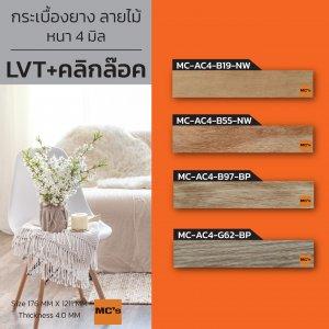 Tile กระเบื้องยางลายไม้ แบบ LVT รุ่น MC-AC4