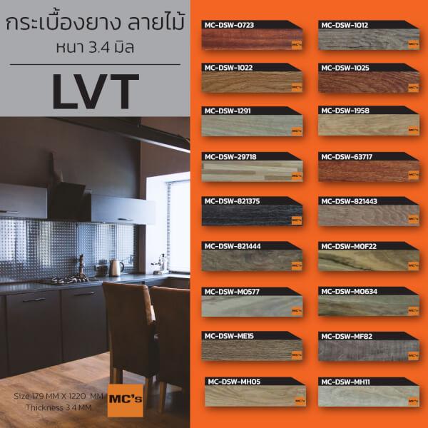 Tile กระเบื้องยางลายไม้ แบบ LVT รุ่น MC-DSW