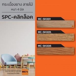Tile กระเบื้องยางลายไม้ แบบ SPC รุ่น MC-SK