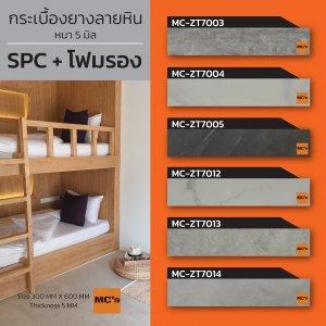 Tile กระเบื้องยางลายหิน แบบ SPC MC-ZT