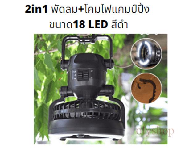 พัดลม+โคมไฟแคมป์ปิ้ง ขนาด18 LED สีดำ 2in1
