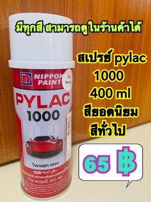 สเปรย์ สีพ่น Pylac 1ooo สีรองพื้น สียอดนิยม