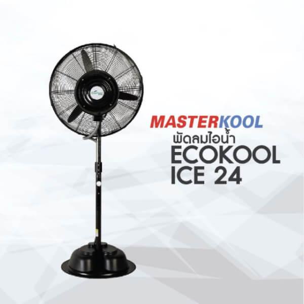 พัดลมไอน้ำเย็นตั้งพื้น 24นิ้ว MASTERKOOL รุ่น EKI-24