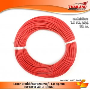 Laser สายไฟเดี่ยวทองแดงแท้ 1.0 sq.mm. 30 ม. แพ็ค 1 ม้วน สีแดง