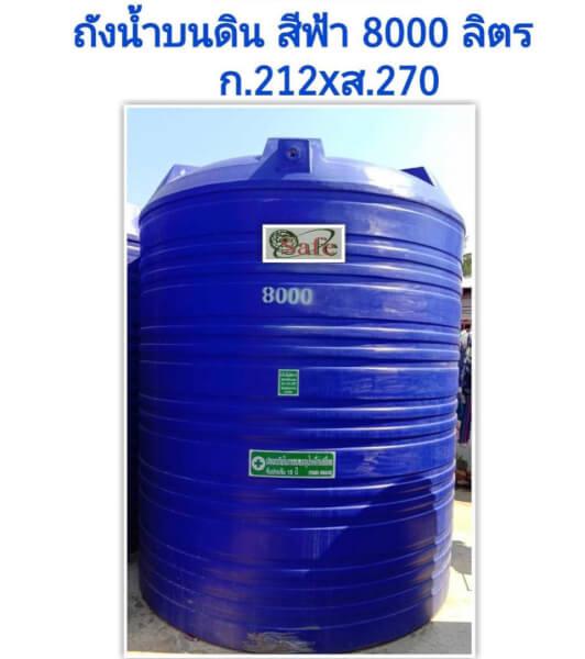 ถังเก็บน้ำ 8000 ลิตร ถังเก็บน้ำบนดิน แท้งค์น้ำ