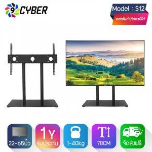 ขาตั้งทีวี แบบตั้งโต๊ะ รุ่น S12 รองรับทีวี ขนาด 32-60 นิ้ว
