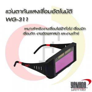 แว่นตากันแสงเชื่อมอัตโนมัติ WG-311