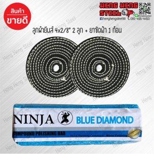 ชุดขัดเงาสแตนเลส ยาฟ้า+ลูกผ้ายีนส์ 4 นิ้ว Combo Set Ninja Blue Diamond