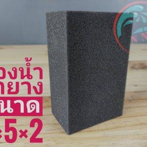 ฟองน้ำทายาง แว๊กยาง ขัดยางดำ ขนาด 3x5x2 นิ้ว