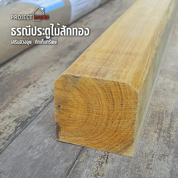 ธรณีประตูไม้สักทอง เสริมฮวงจุ้ย 5x5 cm ยาว 78 cm กักเก็บทรัพย์ สีธรรมชาติเนื้อไม้สัก