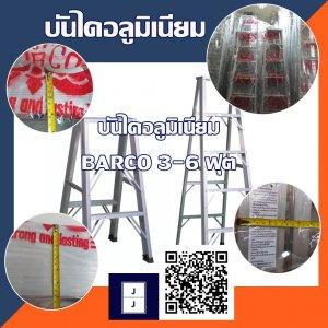บันไดอลูมิเนียม 3-6 ขั้น BARCO ทรง A ผลิตในประเทศไทย แข็งแรงทนทาน