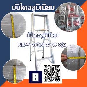 บันไดอลูมิเนียม 3-6 ขั้น Newcon ทรง A ผลิตในประเทศไทย แข็งแรงทนทาน
