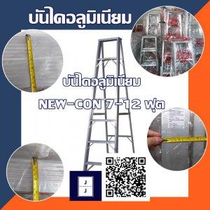 บันไดอลูมิเนียม 7-12 ขั้น Newcon ทรง A ผลิตในประเทศไทย แข็งแรงทนทาน