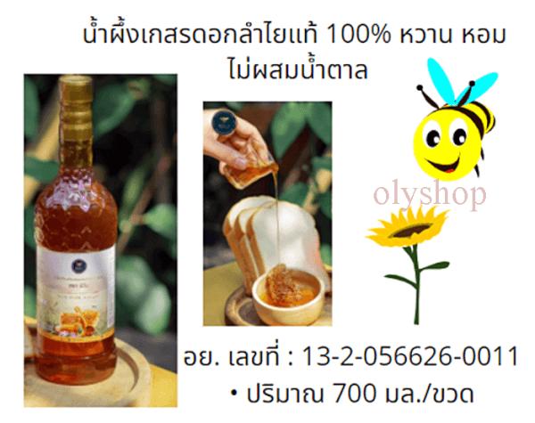 น้ำผึ้งบีวัน คุณภาพดี มีอย.รับรอง แท้ 100เปอร์เซ็น