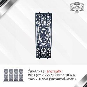 รั้วเหล็กหล่อ ลายราชสีห์ By Siam Colonial Cast
