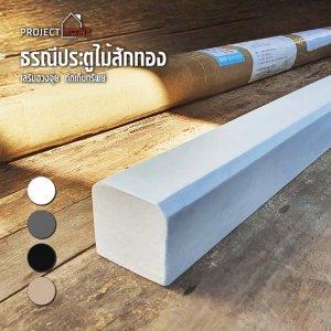 ธรณีประตูไม้สไตล์โมเดิร์น เสริมฮวงจุ้ย กักเก็บทรัพย์ 5x5 cm ยาว 98 ซม.