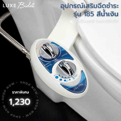 ที่ฉีดชำระ อัตโนมัติ ไม่ใช้ไฟฟ้า ลักซ์ บิเด รุ่น Neo 185 สีน้ำเงิน ที่ฉีดก้น ติดสุขภัณฑ์ จากอเมริกา By Luxe Bidet