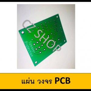 แผ่น PCB วงจรป้องกันลำโพง ป้องกันขยาย-เกิดการช๊อตขึ้น