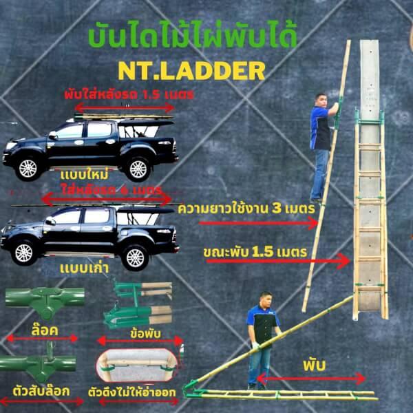 NT.LADDER บันไดไม้ไผ่พับได้ ขนาด 7 เมตร