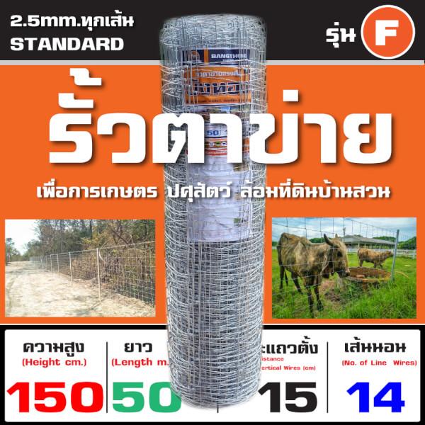 รั้วบังทอง 150F สูง 150cm. ยาว 50m.