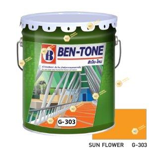 เบนโทน เบเยอร์ G-303 Sun Flower สีเคลือบเงา 5gl