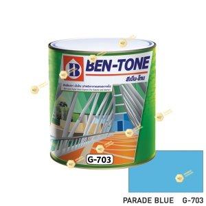 เบนโทน เบเยอร์ G-703 Parade Blue สีเคลือบเงา ¼gl
