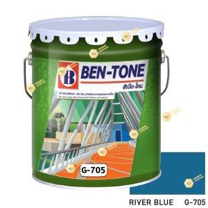 เบนโทน เบเยอร์ G-705 River Blue สีเคลือบเงา 5gl