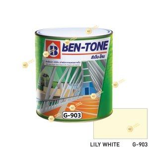 เบนโทน เบเยอร์ G-903 Lily White สีเคลือบเงา ¼gl