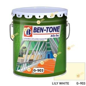เบนโทน เบเยอร์ G-903 Lily White สีเคลือบเงา 5gl