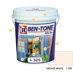 เบนโทน เบเยอร์ Orchid White I-320 สีน้ำอะคริลิกภายใน