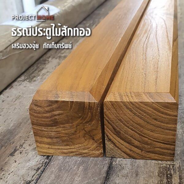 ธรณีประตูไม้สักทอง เสริมฮวงจุ้ย 5x5cm ยาว 108cm กักเก็บทรัพย์ ทำสีเครือบไม้ สีธรรมชาติไม้สักทอง