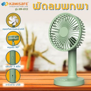 พัดลมพกพา Mini Fan แบบตั้งโต๊ะ ปรับองศาได้ พกพาสะดวก ใช้เป็นที่วางโทรศัพท์ได้ รุ่น KM-6113