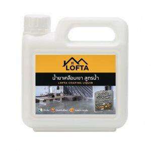 LOFTA Double Guard น้ำยาเคลือบเงา พื้นปูนลอฟท์ 1ลิตร (เงา)
