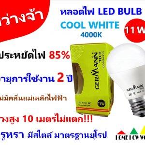 หลอดไฟ LED BULB 11W สี Cool White แบรนด์ GERMANN TECH