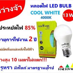 หลอดไฟ LED BULB 13W สี Cool White แบรนด์ GERMANN TECH