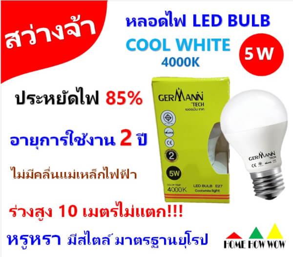 GERMANN TECH หลอดไฟ LED BULB 5 W สี Cool White