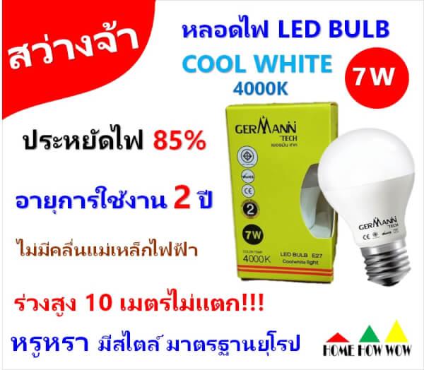 GERMANN TECH หลอดไฟ LED BULB 7W สี Cool White