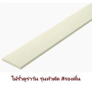 DURA ไม้รั้วดูร่าลายไม้หัวตัด 10x300x1.2ซม. สีรองพื้น