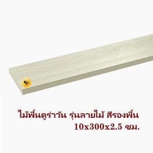 DURA ไม้พื้นดูร่าลายไม้ 10x300x2.5ซม. สีรองพื้น