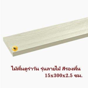 DURA ไม้พื้นลายไม้ 15x300x2.5ซม. สีรองพื้น