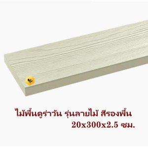 DURA ไม้พื้นลายไม้ 20x300x2.5ซม. สีรองพื้น