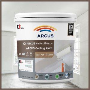 ARCUS Ceiling Paint : สีทาฝ้าเพดาน